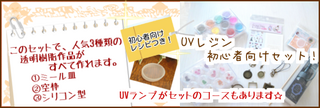 20141107uvresin-start01.png
