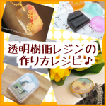 201507025how-to-make-resin.png